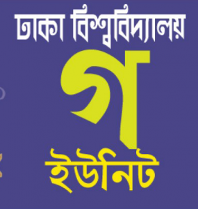 Dhaka University C Unit Admission