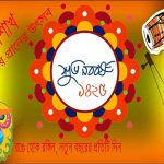 Pahela Boishakh Bangla Happy New Year History