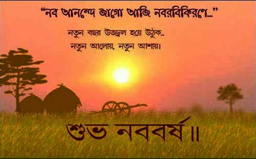 shuvo noboborsha quotes shuvo noboborsha quotes bangla