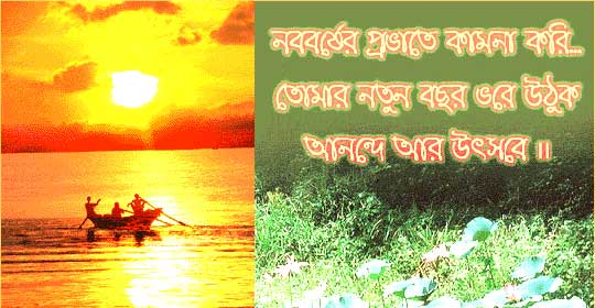 Bengali new year wishes and Pictures 2019 | Educationbd