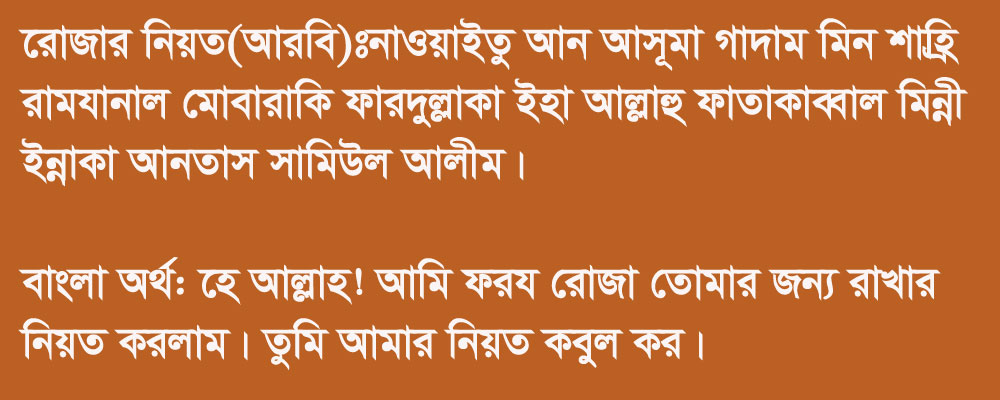 Rojar Niot in Bangla