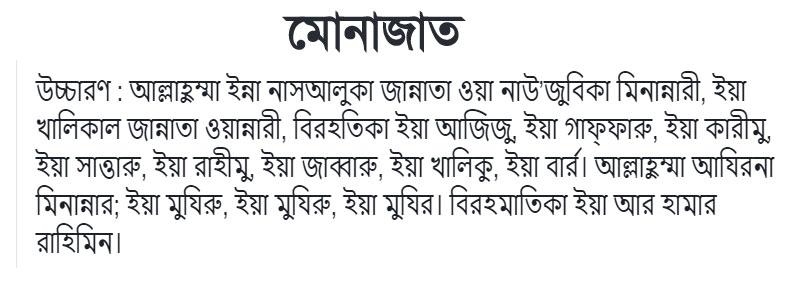 Tarabi Namaz Munajat Bangla