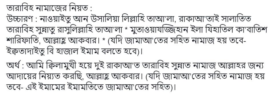 Tarabi Namaz Niyat Bangla
