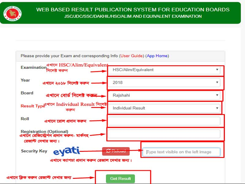 HSC Result 2019 All Education Board Marksheed Download