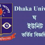 Dhaka University D Unit Admission 2018-19