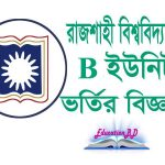 Rajshahi University B Unit Admission Circular 2020-21
