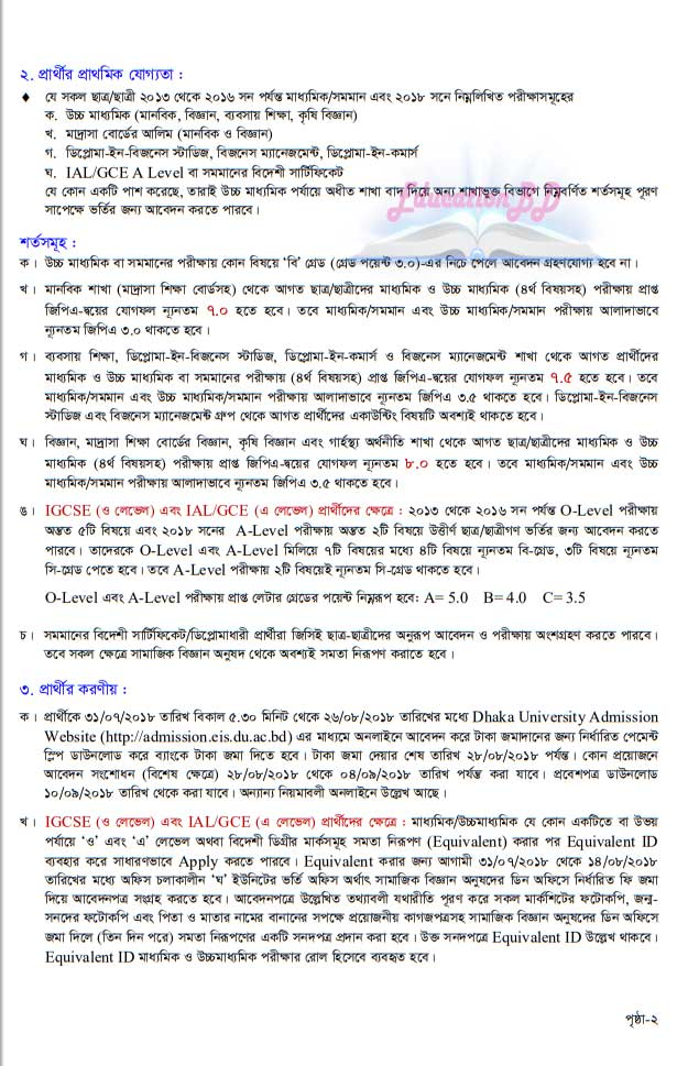 Dhaka University D Unit Admission 2018-19 | Educationbd