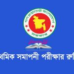 PSC Exam Routine 2019