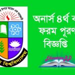 Honours 4th Year Form Fill up 2018