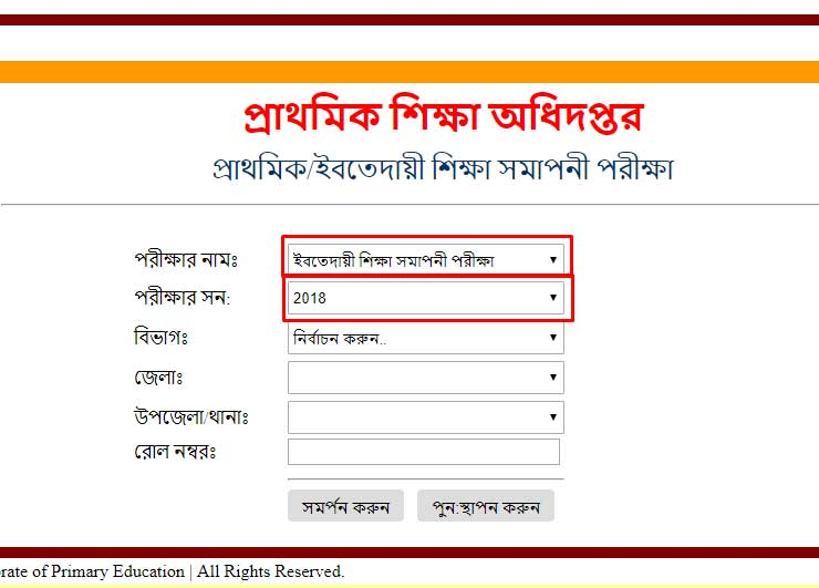 Ebtedayee Exam Result 2018