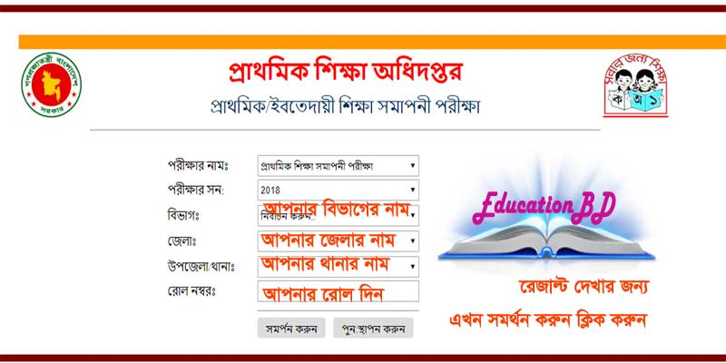 PSC Result 2018 Comilla Board - Dpe gov bd | Educationbd