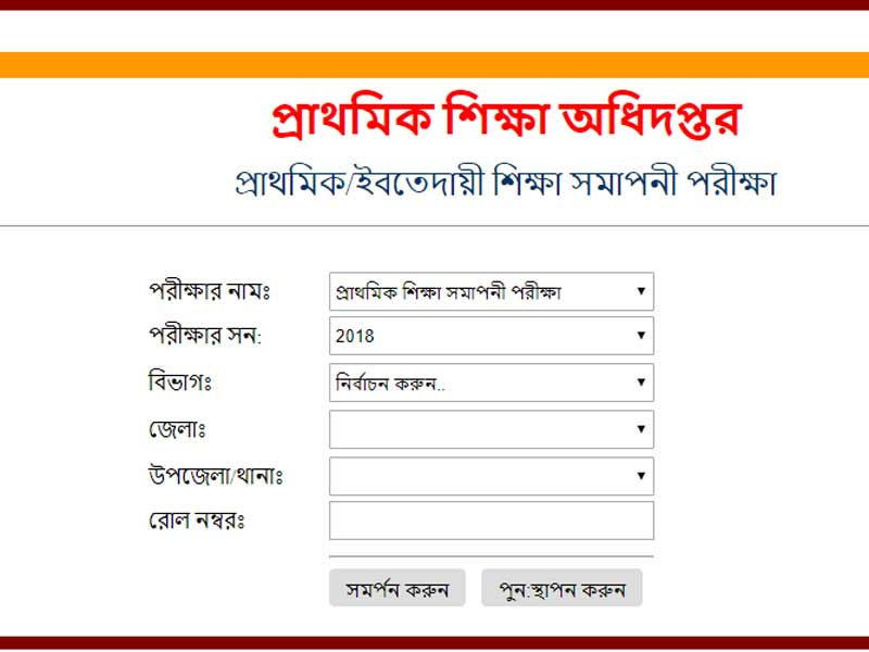 PSC Exam Result 2019 Barisal Board online Method