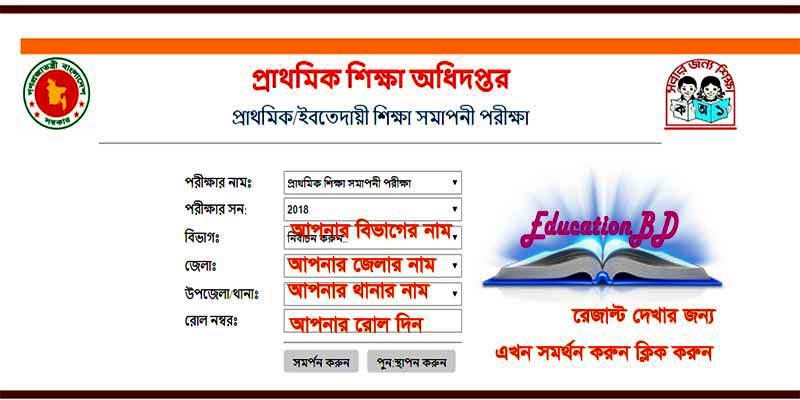 PSC Exam Result 2019 Rajshahi Board online Method