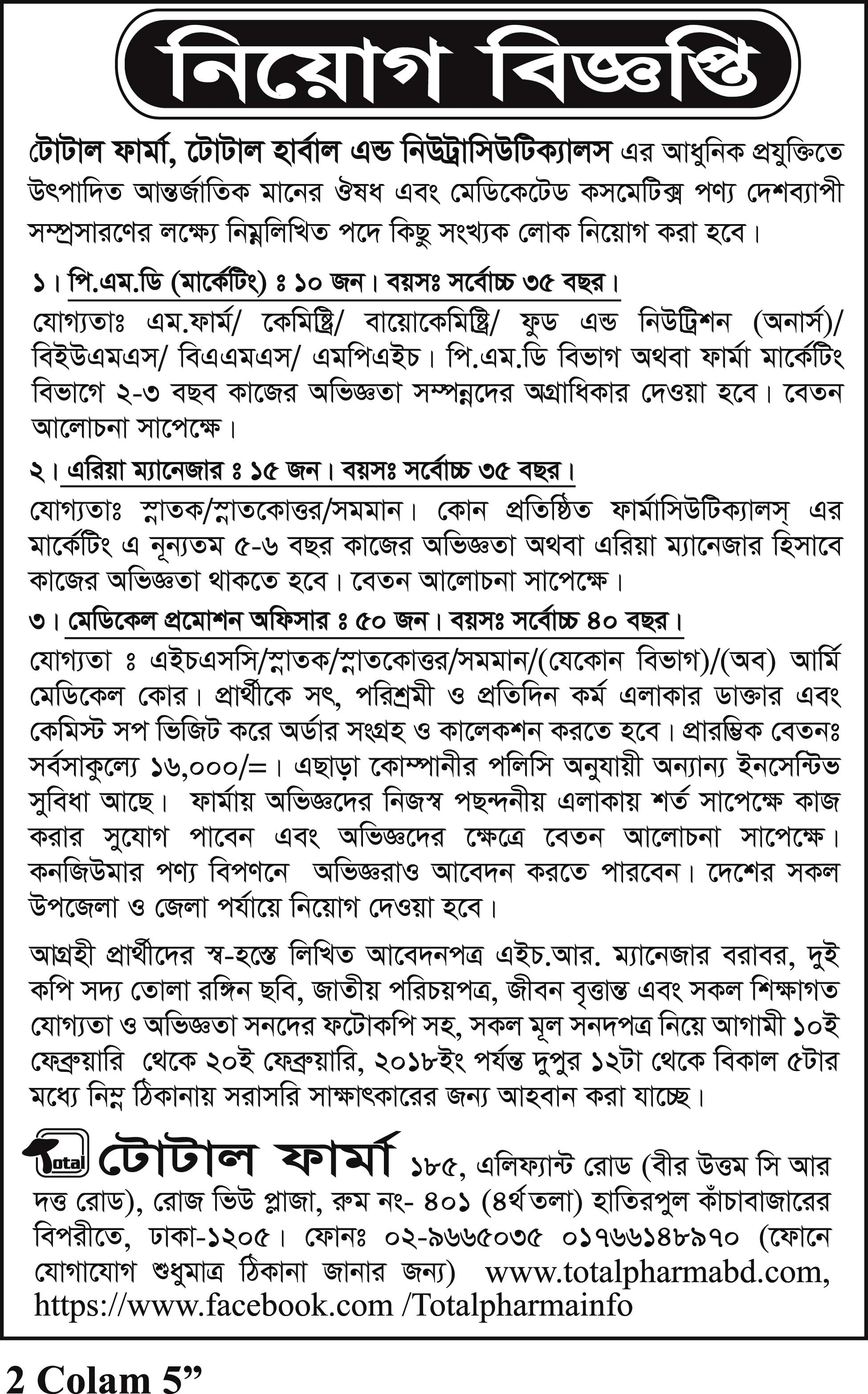Total Pharma LTD Job Circular 2020