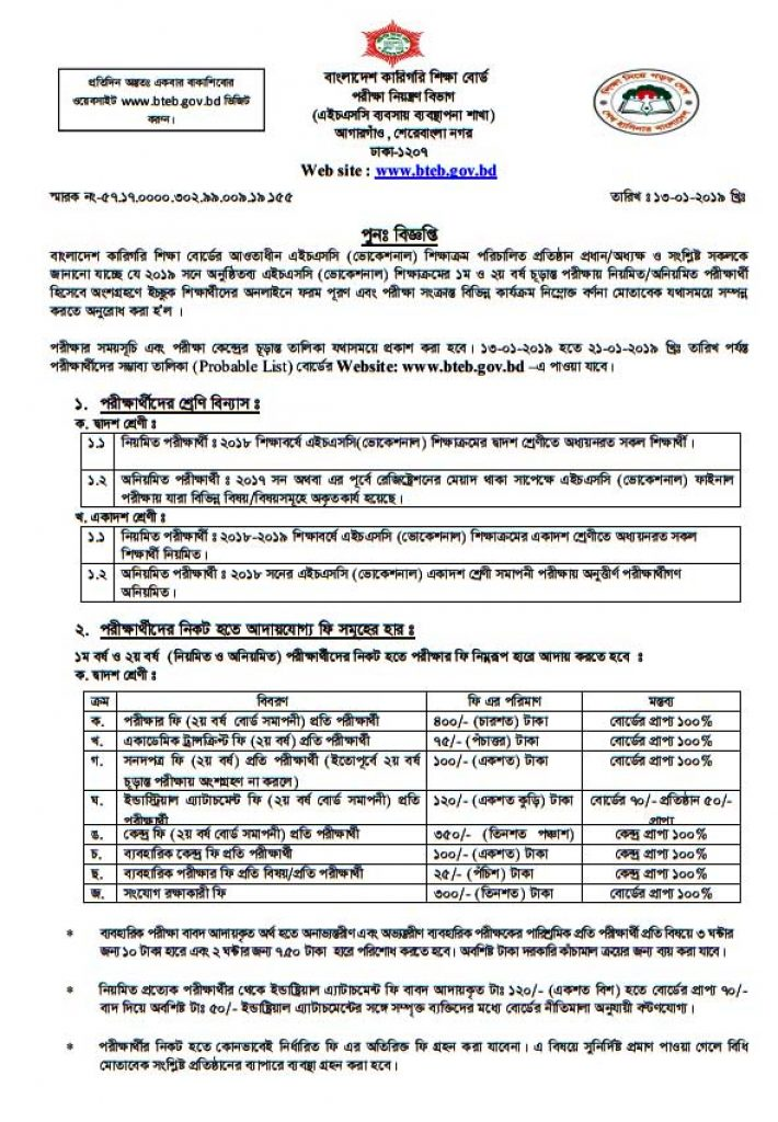 BTEB HSC form fill up 2019