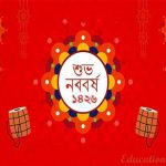 Bengali new year wishes and Pictures 2019