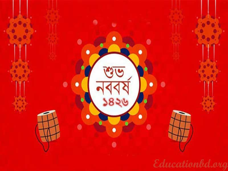 Bengali new year wishes and Pictures 2020