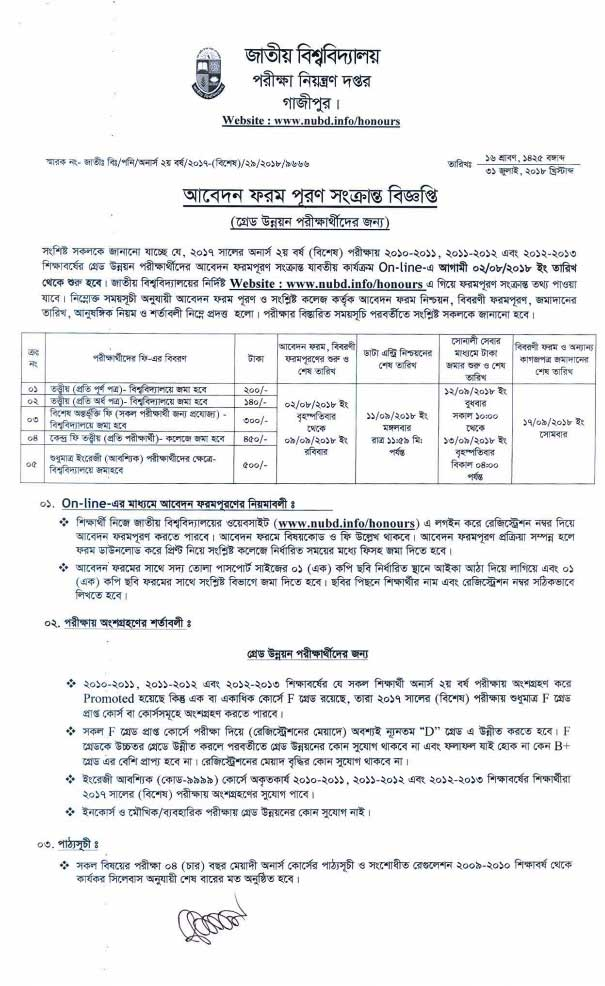 Honours 2nd Year Special Exam Form Fill Up 2018