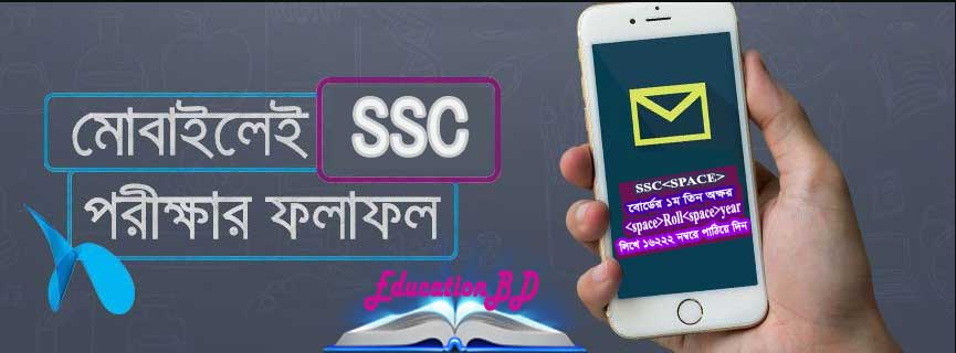 SSC Result 2019 By SMS