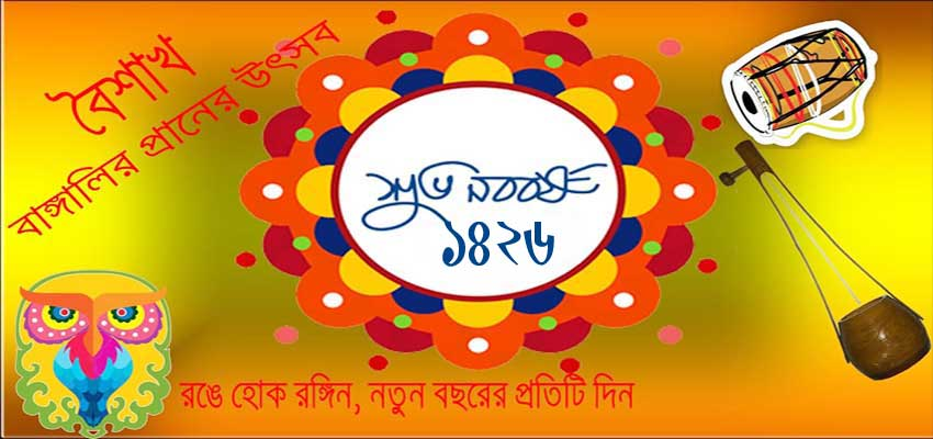 Shuvo Noboborsho 1428 Facebook Cover Photo