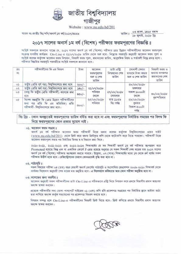 Honours 1st Year Special Exam Form Fill Up 2018