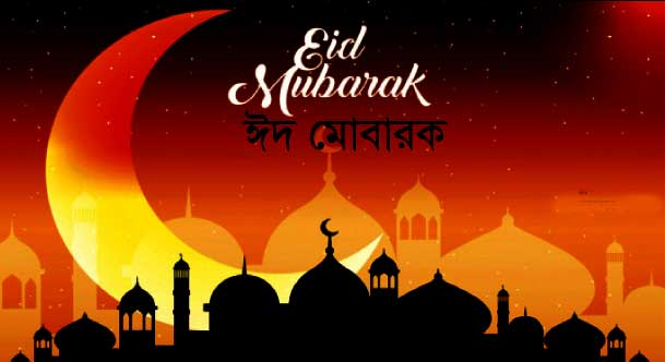 Beautiful Bangla Images of eid mubarak