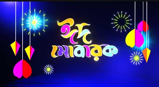 Latest Eid Ul Fitr Bangla Images