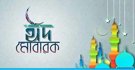 eid mubarak greetings in bengali