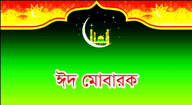eid mubarak images hd bangla