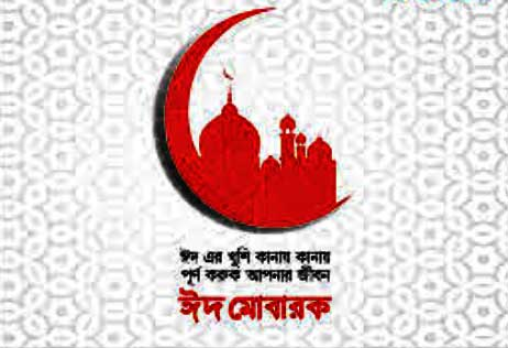 eid mubarak picture bangla