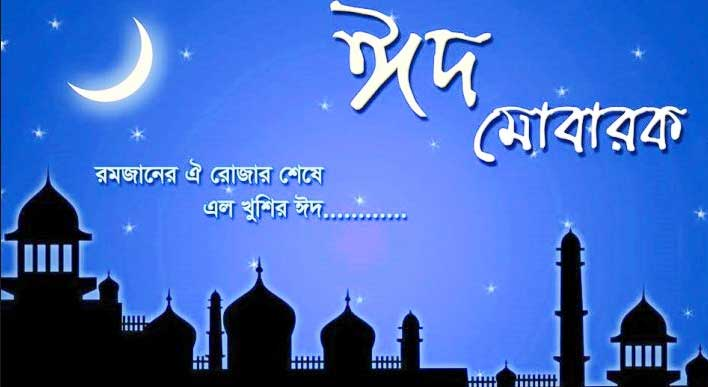 latest Bangla Eid Mubarak images