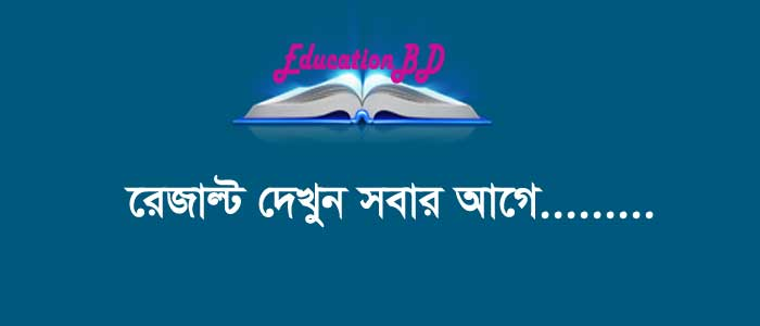 Dinajpur Board HSC Result 2019 SMS Method