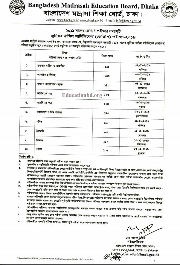 JDC Exam Routine 2019