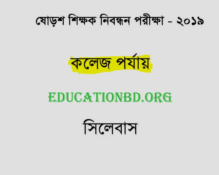 16th NTRCA College Level Syllabus 2019