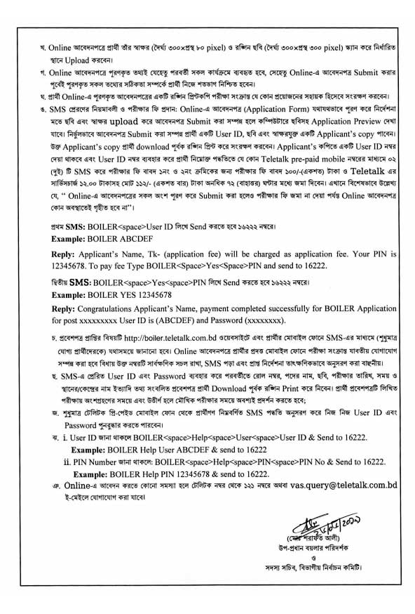 BOILER Job Circular 2019 Apply Online