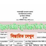 Jubo Unnayan Job Circular 2019