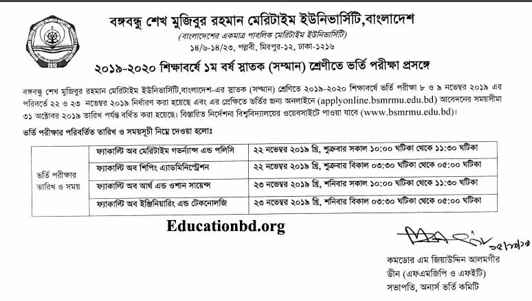 BSMRMU Admission 2019 Important Date