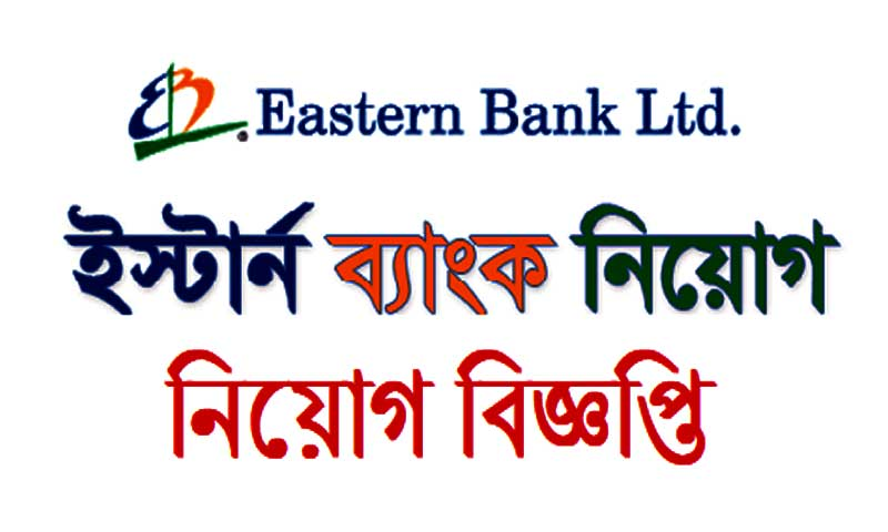 Eastern Bank Job Circular 2021