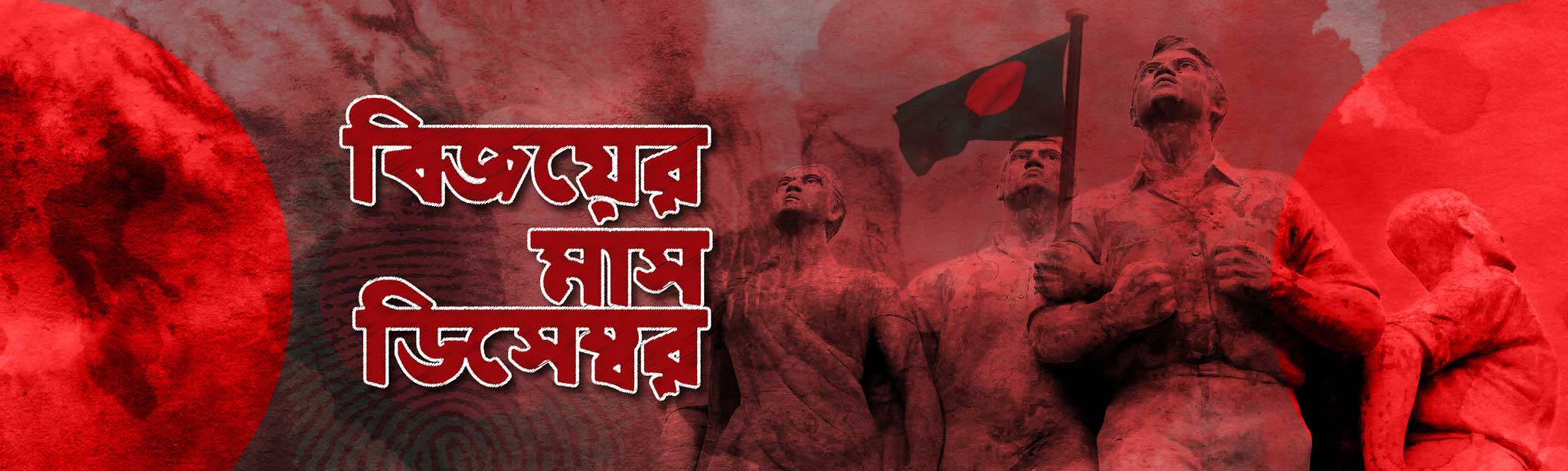 victory day Bangladesh photo
