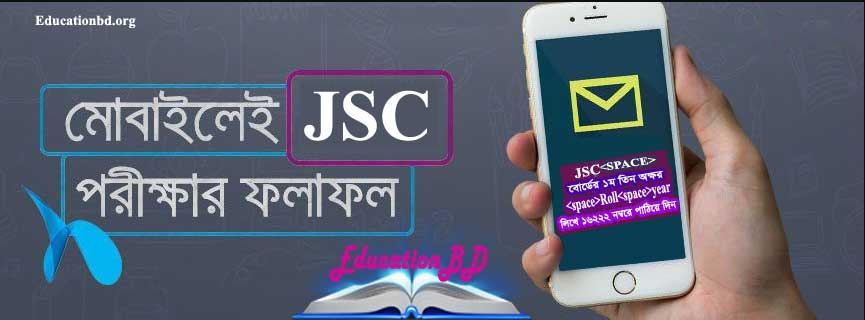 JSC Result 2019 By SMS