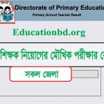 Primary Assistant Teacher Viva Result 2019
