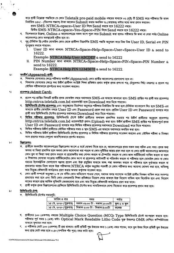 NTRCA Job Apply Online
