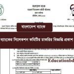 Bankers Selection Committee Job Circular 2020