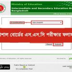 ‍SSC Result 2020 Barisal Board