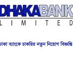 Dhaka Bank Job Circular 2021