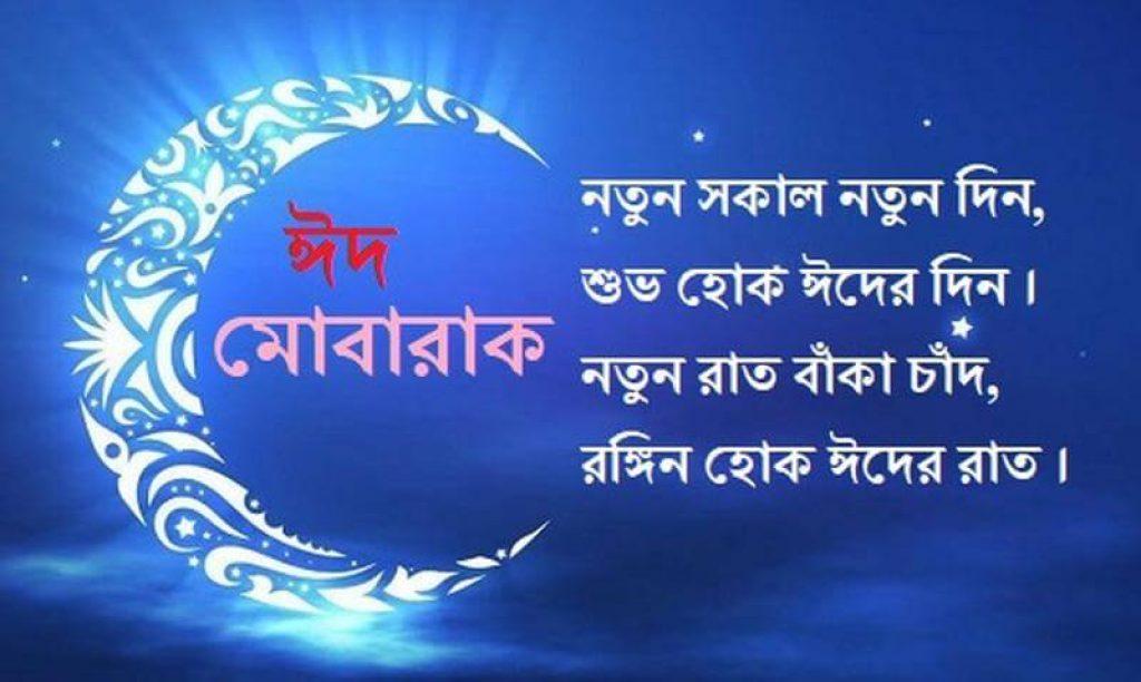 Latest Eid Mubarak Quotes Bangla