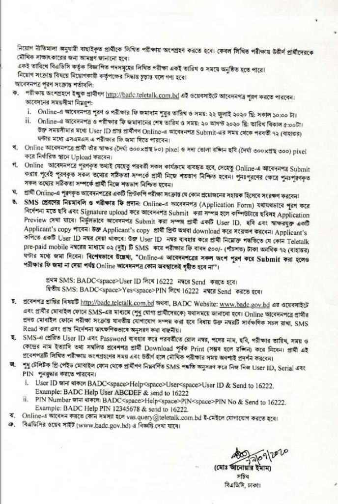 BADC Job Circular Apply Online