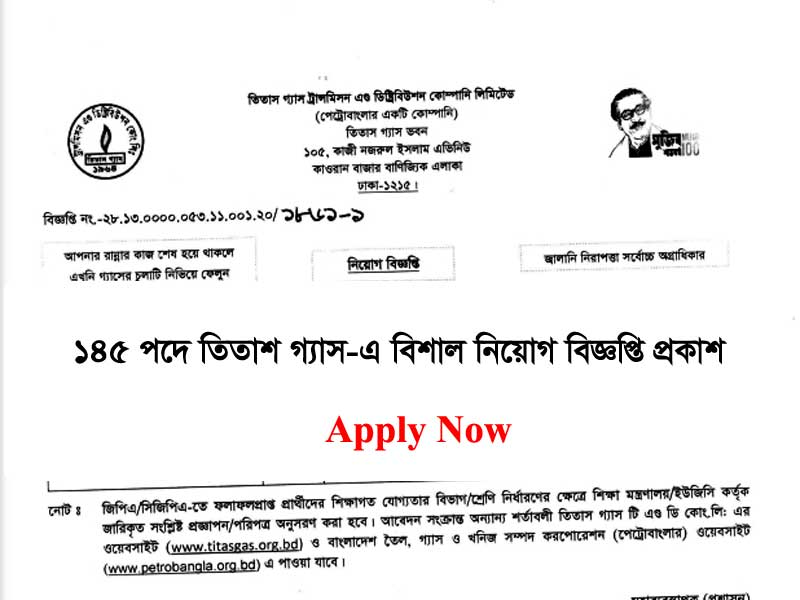 Titas Gas Job Circular 2020