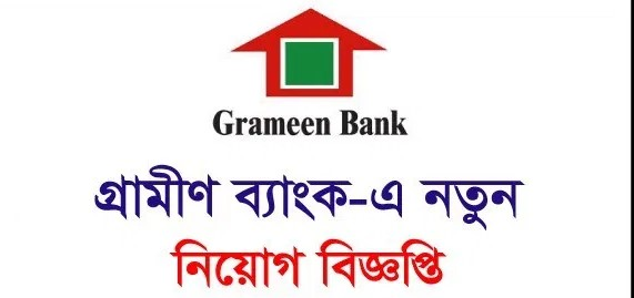Grameen Bank Job Circular 2020