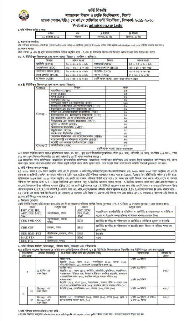 Shahjalal University of Science and Technology Admission Circular 2020-21